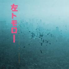 The Reinterpretation of Dreams (小さな夢達 remixed) Cover